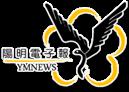 陽明電子報第398期校友特刊