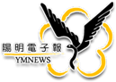 陽明電子報第411期校友特刊